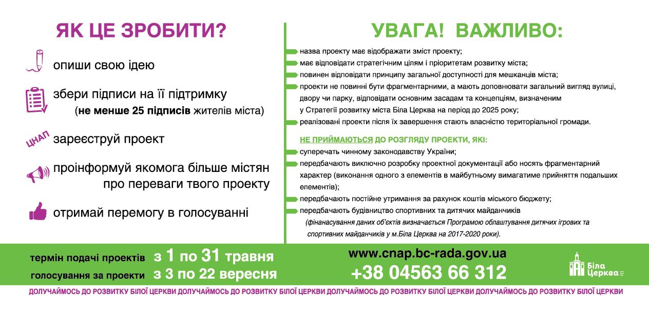 https://new.bc-rada.gov.ua/img/item/33767/7.png